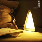 USB 充電翻轉感應LED 燈三角燈簡潔白光
