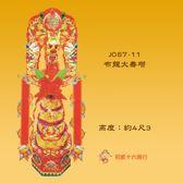 【慶典祭祀/敬神祝壽】布龍大壽塔(4尺3)