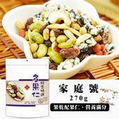 【百桂食品】綜合特選多果仁270g(內含18小包/袋)*3袋