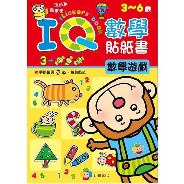 IQ學習貼紙書-數學遊戲