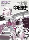 (二手書)一本就懂中國史