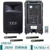 TEV USB/SD四頻無線擴音機 TA780U-4(280W)