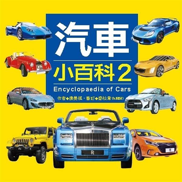 (二手書)汽車小百科(2)