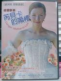 挖寶二手片-Y93-065-正版DVD-電影【芮貝卡的婚禮】-亞尼霖克 凱瑟芮納史卡樂 愛蒂莉紐海瑟