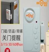 防盜器/門磁 別動窗門磁防盜報警器老人延時未關門提醒器開門冰箱家用感應玻璃 維多