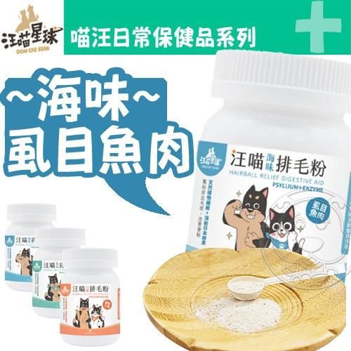 【 培菓平價寵物網】汪喵星球》汪喵排毛粉-50g(幫貓咪健康排毛)