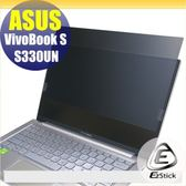 【Ezstick】ASUS S330 S330UN 筆記型電腦防窺保護片 ( 防窺片 )
