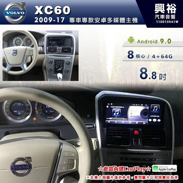 【專車專款】2009年~17年 VOLVO XC60 專用8.8吋安卓機*藍芽+導航+安卓+CarPlay*4+64G(倒車選配