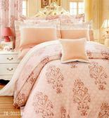 HO KANG  60支棉 [JM-9003 橘  ]  七件式床罩組