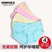 孕婦低腰內褲純棉托腹懷孕期大碼產後u型透氣內衣褲無抗菌   LannaS