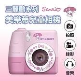 三麗鷗系列 兒童數位相機 美樂蒂 兒童相機 數位相機 玩具相機