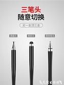 蘋果ipad電容筆applepencil手寫筆for華為小米畫筆細頭安卓通用繪畫觸控筆畫筆