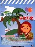 二手書博民逛書店 《E-MAIL的玩家天��》 R2Y ISBN:9574660141│張靜怡