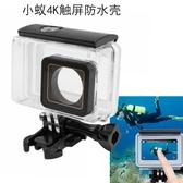 防水殼 運動相機觸摸防水殼配件 小蟻貳代相機觸摸屏保護殼防水殼 道禾生活館