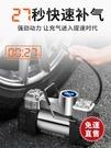 車載充氣泵汽車用打氣泵電動雙缸便攜式小轎車胎多功能輪胎加氣泵【全館免運】