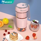 榨汁機 vacu便攜式榨汁機家用水果小型充電迷你炸果汁機電動學生榨汁杯 韓菲兒