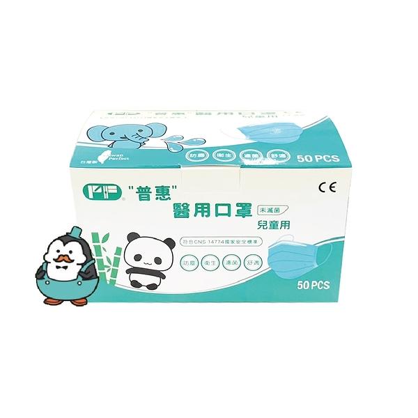 普惠醫用口罩 (未滅菌) 兒童 50片/盒 : 橘色、黃色、綠色、藍色、紫色、粉色 雙鋼印