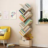 書架落地簡約現代置物架書櫃落地書架小書櫃創意簡易架子 PA1668 『pink領袖衣社』