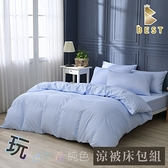 【BEST寢飾】經典素色涼被床包組 粉彩藍 單人 雙人 加大 均一價 日式無印 柔絲棉 台灣製