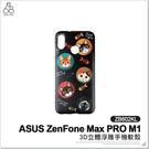 ZB602KL ASUS ZenFone Max PRO M1 立體浮雕 手機殼 保護軟殼 彩繪防摔 保護套