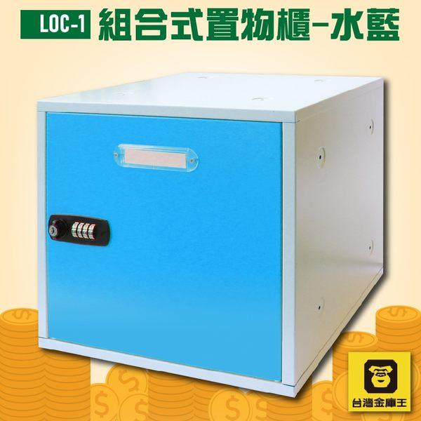 【100%台灣製造】 LOC-1 組合式置物櫃-水藍  收納櫃  鐵櫃  密碼鎖 保管箱 保密櫃 員工櫃