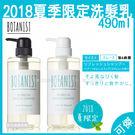 【2018夏季限定】 BOTANIST ...