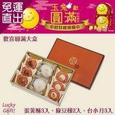 喜之坊 蛋黃酥3入+綠豆椪2入+台小月3入2盒【免運直出】