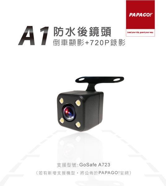 PAPAGO A1 防水後鏡頭 倒車顯影+720P錄影(支援型號:GoSafe A723)