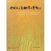 (二手書)晚明天主教翻譯文學箋注(共四冊,不分售,精裝)