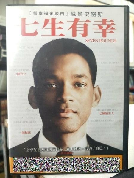 挖寶二手片-Y55-051-正版DVD-電影【七生有幸】-威爾史密斯 蘿賽李奧道森 伍迪哈里遜 麥克艾里 巴