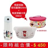 安妮兔 陶瓷保鮮蓋碗820ml贈保鮮提袋UP-E048+陶瓷彈蓋水瓶450ml BC-0197 超值組合價