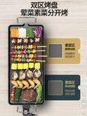電燒烤爐無煙烤肉機電烤盤家用涮烤韓式多功能室內火鍋一體鍋烤魚 NMS220v街頭潮人
