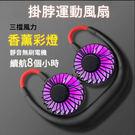 掛脖風扇 雙風扇 香薰 運動 USB風扇 懶人風扇 頸掛式 靜音 大風力 LED燈 小電風扇 韓國 手持風扇