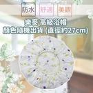 【珍昕】樂麥 高級浴帽(約27cm)/顏色隨機出貨/防水浴帽/輕便浴帽