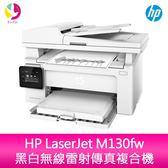 分期0利率 HP LaserJet M130fw 黑白無線雷射傳真複合機
