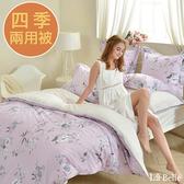 義大利La Belle《紫宴花音》雙人 天絲舖棉防蹣抗菌吸濕排汗 四季兩用被