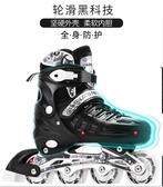 溜冰鞋成人成年旱冰直排輪滑冰鞋兒童全套裝大學生初學者男女專業 韓小姐