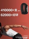 智慧手環小米手環3代智慧運動手錶防水跑步通話提醒心率記計步器最低價 七色堇