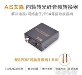 音頻轉換器-AIS艾森同軸光纖轉換器小米海信電視SPDIF接功放5.1DTS 小米電視同軸  喵喵物語