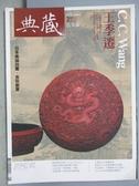 【書寶二手書T1/雜誌期刊_ZGI】典藏古美術_251期_王季遷