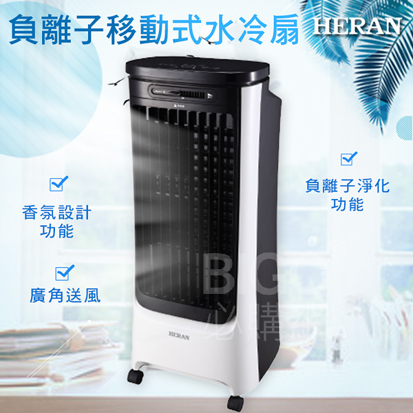 【沁涼一夏】禾聯 HWF-16JL010 16L負離子移動式水冷扇 空調扇 風扇 涼風扇 16L水箱 電風扇