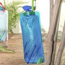 ✭米菈生活館✭【P648】戶外折疊水袋 便攜水壺 騎行運動水瓶  儲水袋 炊水桶 環保水壺 慢跑 隨身