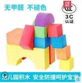 eva泡沫積木大號1-2-3-6周歲男孩軟體海綿幼兒園益智兒童玩具 LX 居家
