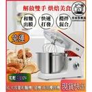 台灣現貨 保固一年 揉麵機 和面機 和麵機 打蛋機 多功能 8L攪拌機 打發機 商用攪拌機