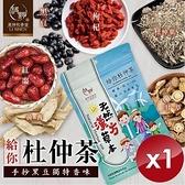 【南紡購物中心】【麗紳和春堂】給你撐腰黑豆杜仲茶-1入組