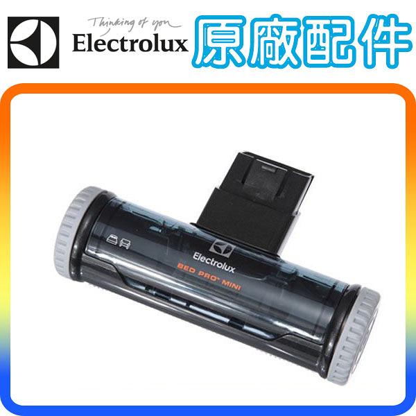 《原廠配件》Electrolux 伊萊克斯 完美管家 零糾結 迷你床墊吸頭 (ZB3233/ZB3113/ZB3114/ZB3107專用)