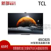 *新家電錧*【TCL- 65C825】65吋 4K智慧液晶顯示器