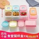 食品菜品留樣盒迷你塑料保鮮盒小號十二分格試吃盒   【全館免運】