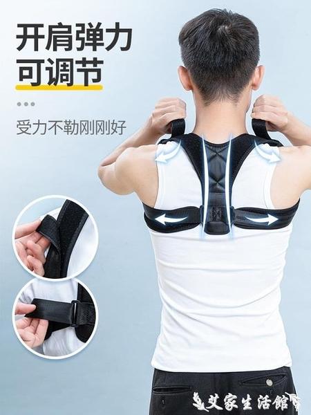 矯正帶駝背矯正器背帶男成人成年專用隱形治防駝背糾正背部肩膀矯姿神器 艾家