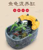 烏龜缸 巴西龜缸小烏龜缸帶曬台小型水陸缸中型別墅創意金魚缸桌面養龜缸 igo 歐萊爾藝術館